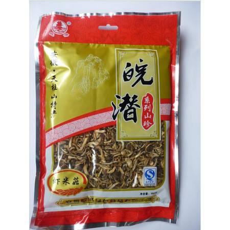 皖潜 虾米菇安徽天柱山特产包邮