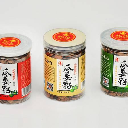皖潜  听装特级大瓜蒌子(椒盐味、奶油味、原味)安徽天柱山特产葫芦籽吊瓜子坚果包邮