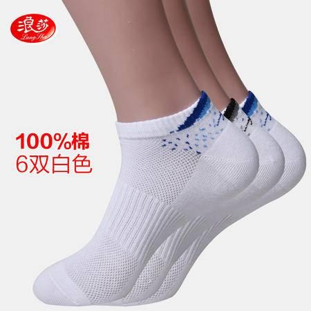 浪莎100%棉网眼薄棉运动男船袜