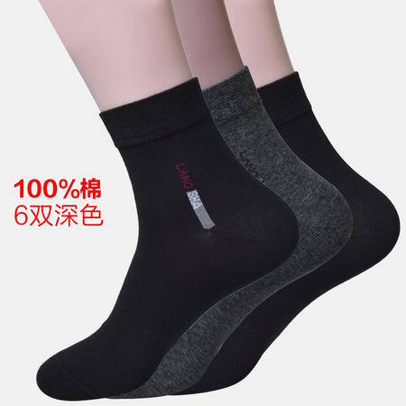 浪莎100%棉休闲薄棉男袜(6双装深色)