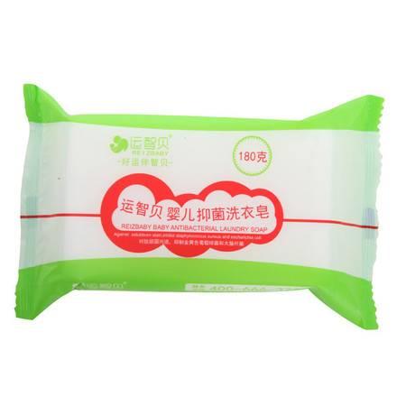 运智贝婴儿洗衣皂抗菌洗衣皂180g( 2块装) 儿童洗衣皂宝宝肥皂b