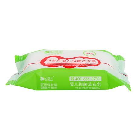 运智贝婴儿洗衣皂 宝宝洗衣皂80g (3块装)洗衣皂抗菌实用b