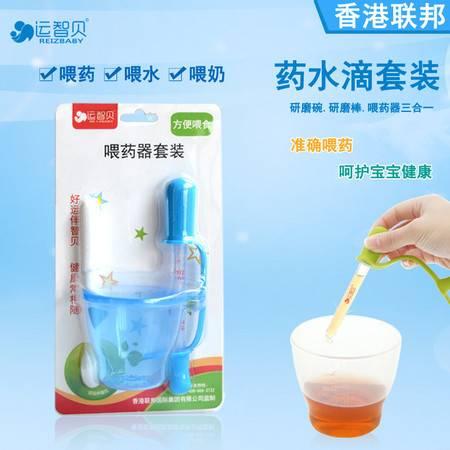 运智贝婴幼儿喂药器药水滴套装宝宝滴管式含药杯研磨棒防呛喂水 b