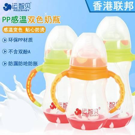 运智贝婴幼儿奶瓶带吸管防胀气宽口径PP双色感温奶瓶新生儿用品 b