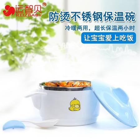 运智贝保温碗 带盖勺手柄婴儿辅食碗儿童餐具 宝宝不锈钢碗套装 b