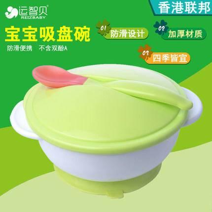 【盒装】运智贝婴儿防滑吸盘碗 宝宝吸盘碗 带盖训练碗 婴儿餐具b