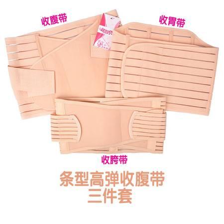 3件套产后孕妇收腹带产妇月子带月子束缚带剖腹产束腰带腹带 b