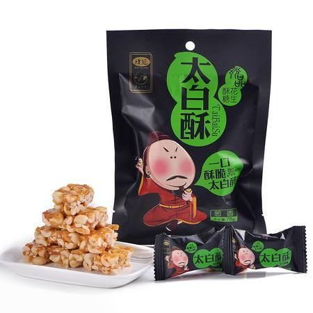 诗冠 花生酥葱香味 江油特产 糖果零食 花生酥 花生糖 年货休闲零食小吃