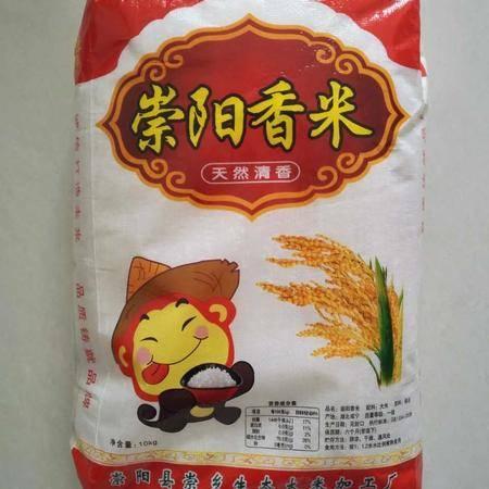 咸宁崇阳生态香米 农家长粒大米 优质粳米 10kg 63.9元包邮