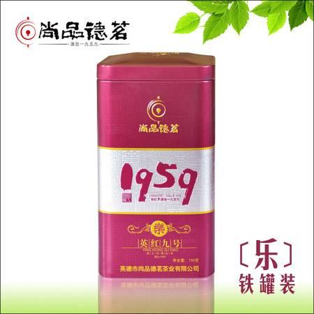 乐系 英德红茶英红九号150g罐装茶叶一级 广东清远特产尚品德茗