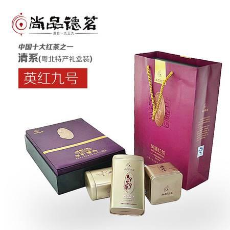清系 200g盒装英德红茶英红九号广东特产 尚品德茗送礼佳品