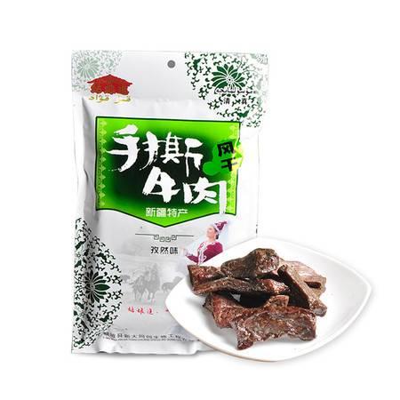 姑娘追 手撕风干牛肉(香辣)118g/袋
