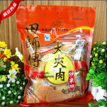 陈茂田-田师傅大夹肉炒米饼袋装430克
