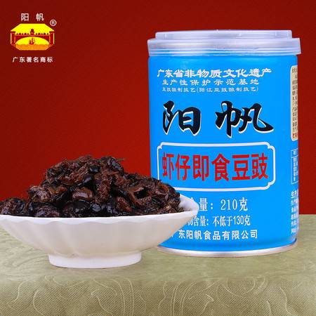阳帆虾仔即食豆豉罐头210g包邮