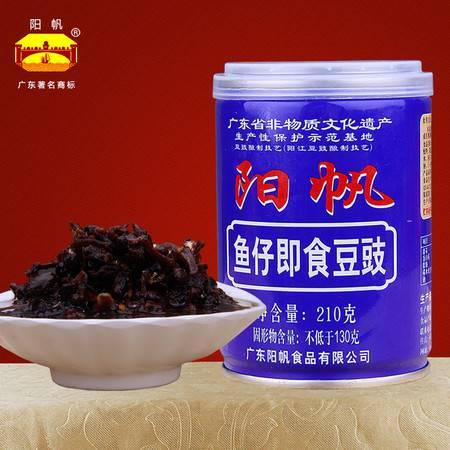 阳帆鱼仔即食豆豉罐头210g包邮
