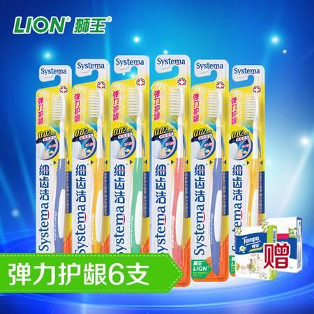 狮王 细齿洁 弹力护龈牙刷套装 软毛 细毛 成人牙刷6支