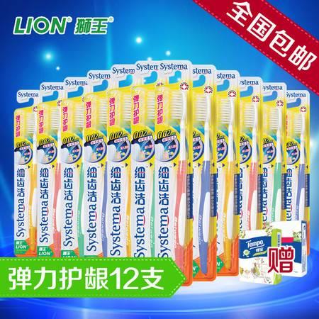 狮王(Lion) 细齿洁 弹力护龈牙刷套装 软毛 细毛 成人牙刷12支