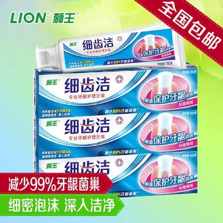 狮王(Lion) 细齿洁牙龈护理牙膏180克X3支装怡香薄荷防止牙龈出血 包邮