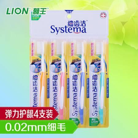 狮王(Lion) 细齿洁弹力护龈牙刷电商专供4支装牙刷 软毛细毛
