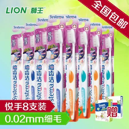 狮王(Lion)  细齿洁 悦手牙刷8支 软毛细毛深度清洁防止牙龈出血