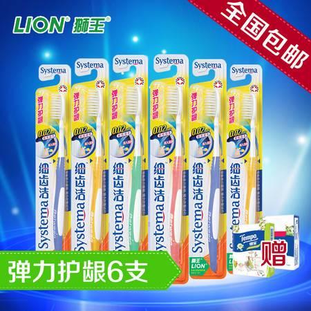 狮王(Lion)细齿洁 弹力护龈牙刷套装 软毛 细毛 成人牙刷6支 包邮