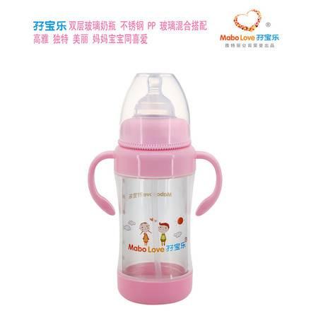 孖宝乐 双层玻璃奶瓶