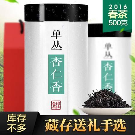 金团 单枞茶杏仁香500g