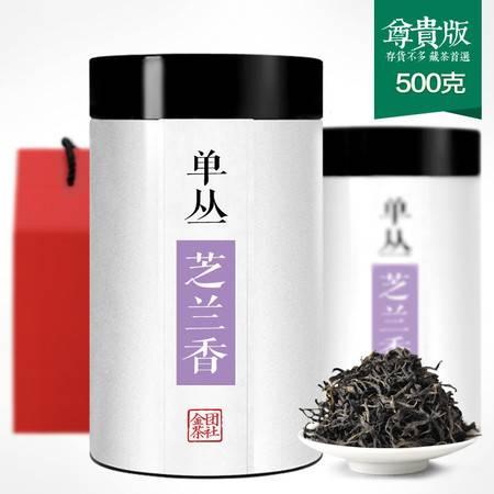 金团 单枞茶芝兰香250g