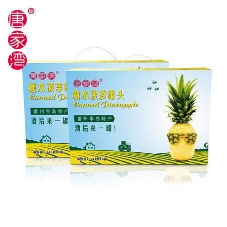 唐家湾 即食 菠萝罐头 6罐装