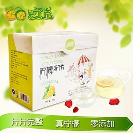 河柠 柠檬片
