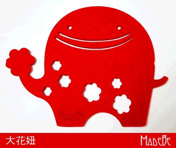 大花妞【淘宝独家】台湾制造创意毛毡杯垫MadeBe自然能量品牌正品