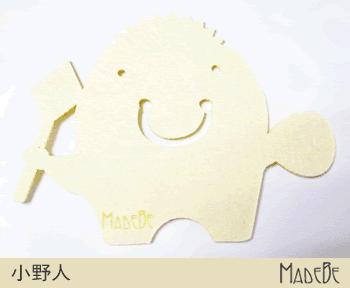 小野人【淘宝独家】台湾制造创意毛毡杯垫MadeBe自然能量品牌正品
