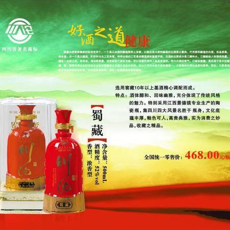蜀藏川沱  预售  10月18日发货
