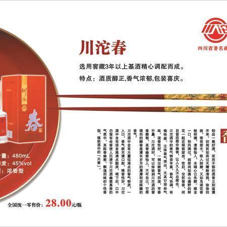 川沱春  预售 10月18日发货