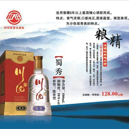 蜀秀川沱  预售  10月18日发货