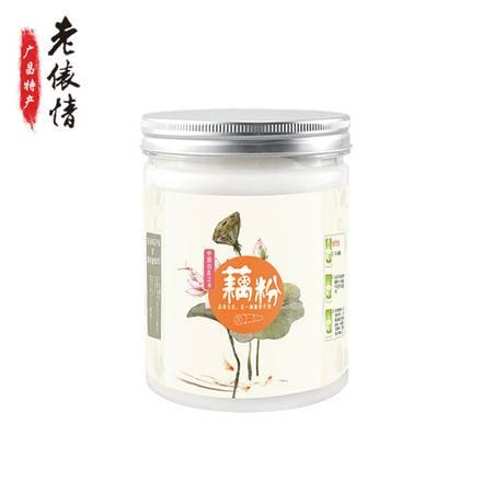 邮乐购 抚州特产广昌藕粉 瓶装(送勺子) 400g