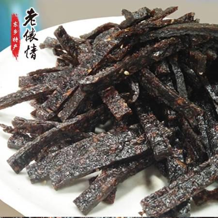 邮乐购 抚州特产东乡茄子干 香辣可口 500g