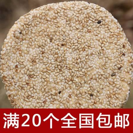 邮乐购 抚州金溪特产 麻饼糖 20个