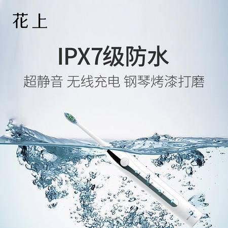花上/MIGIAOKES H6声波电动牙刷成人儿童智能防水软毛牙刷可充电美白新款