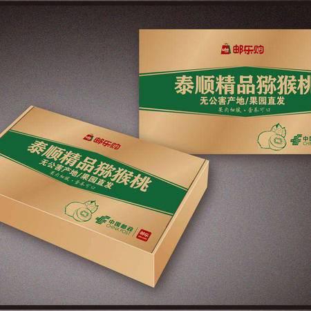 """【预售】泰顺邮政精品原生态""""华特""""和""""布鲁诺""""猕猴桃组合礼盒(两盒装)"""