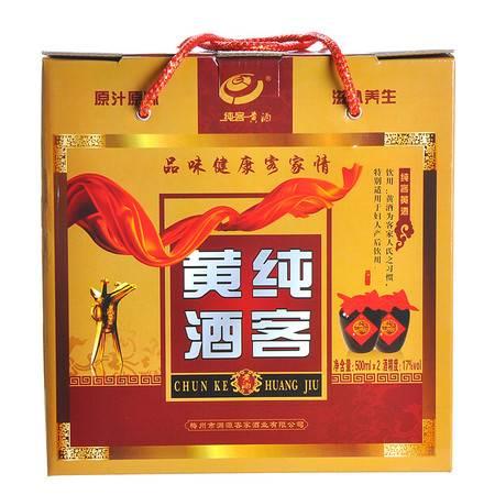 正宗梅州平远客家纯娘酒 渊源17度500ML黄酒 双瓶礼盒装 客家酿酒