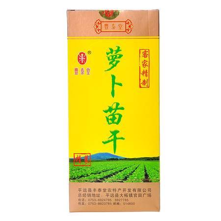丰泰堂 梅州平远客家特产丰泰堂萝卜苗干15X10包 萝卜丝 萝卜干 萝卜苗茶