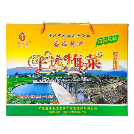 丰泰堂 平远客家特产丰泰堂梅菜 农家干货梅干菜 正宗霉干菜50gX16包无沙