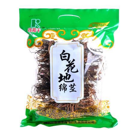 客源丰 梅州平远客家特产 客源丰150g白花地绵茎 白花地绵根 广东煲汤料