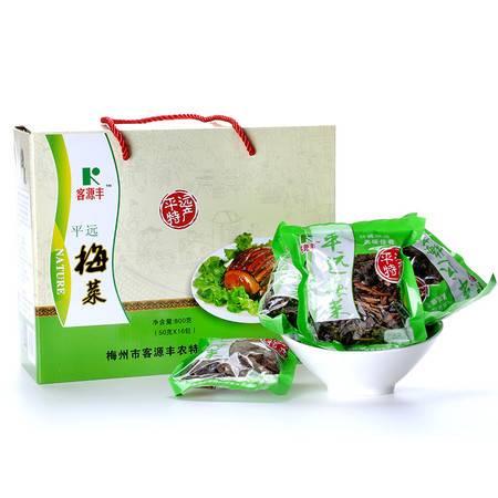 客源丰 梅州平远客家特产 客源丰50gX16小包礼盒装梅菜 农家梅干菜梅菜干