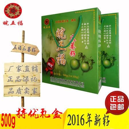 皖五福 五福瓜蒌籽2015年新籽、坚果炒货天柱山特产、休闲小零食