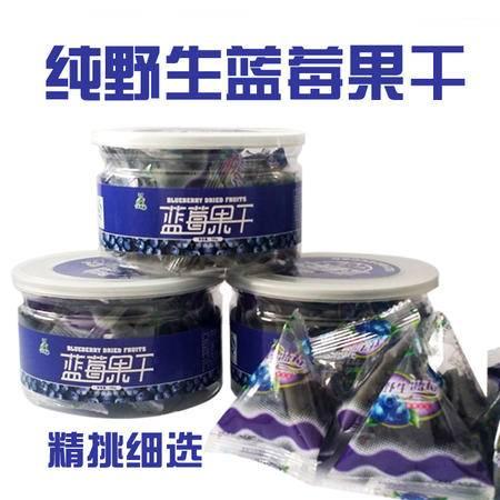 东北特色休闲零食 纯野生 蓝莓果干100g  精美装罐装