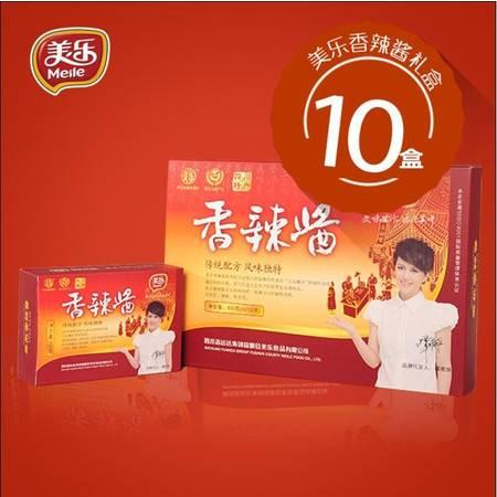 美乐香辣酱400gx10礼盒正品四川特产纯辣椒酱炒菜火锅佐料