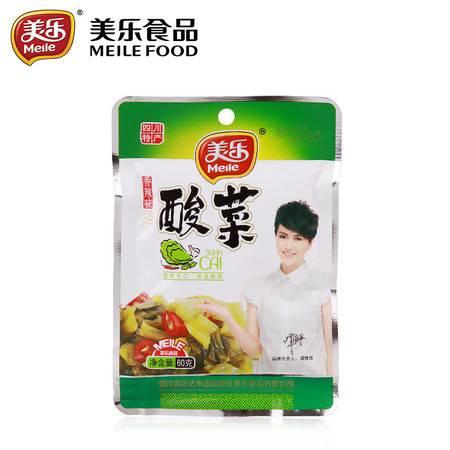 美乐香辣酸菜60g正品四川风味酱菜下饭菜拌菜面夹馍夹饼中辣佐餐