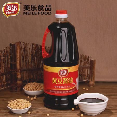 美乐黄豆酱油1500ml正品非转基因纯黄豆传统酿造凉拌红烧炒菜煲仔